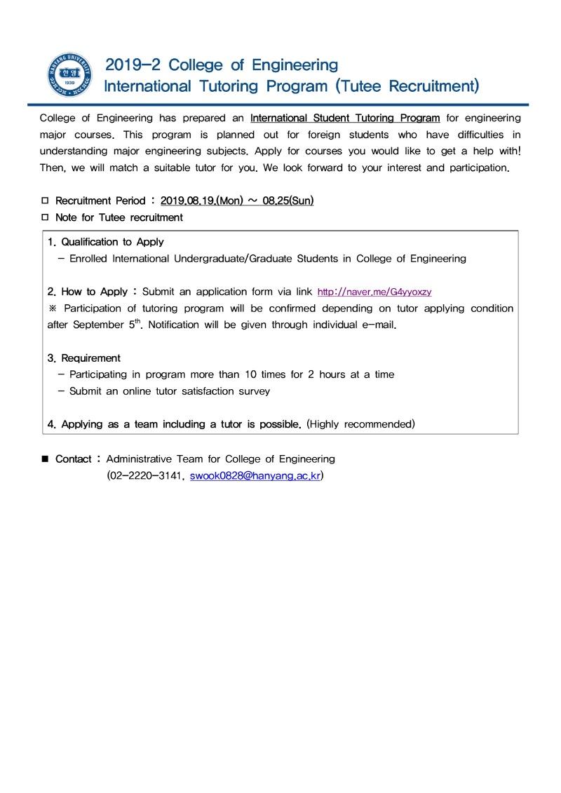 2019-2 외국인 유학생 튜터링 프로그램(튜티)_pages-to-jpg-0002.jpg