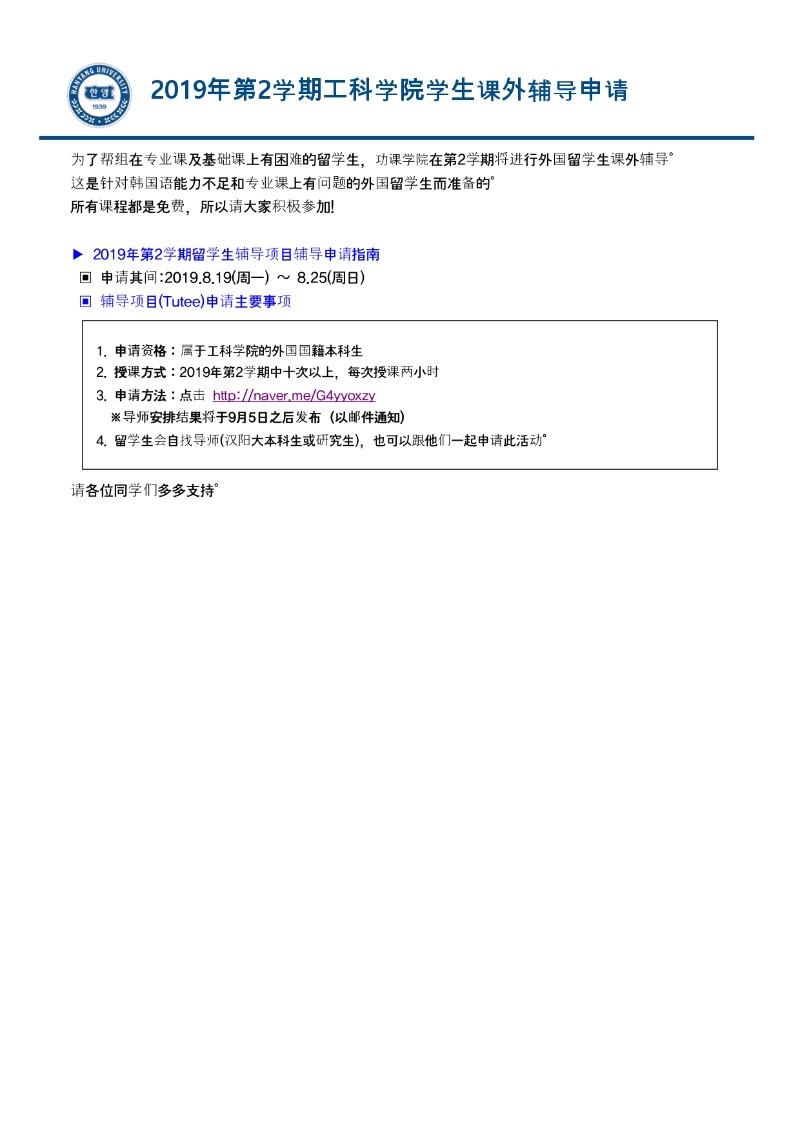 2019-2 외국인 유학생 튜터링 프로그램(튜티)_pages-to-jpg-0003.jpg