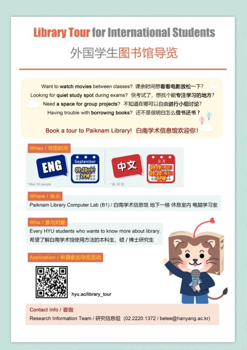 외국인 학생을 위한 LIBRARY TOUR 포스터.jpg