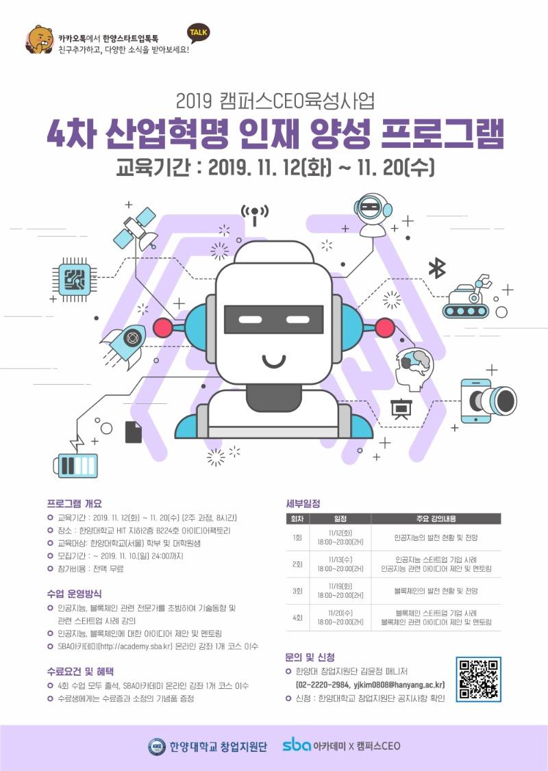 4차 산업혁명 인재 양성 프로그램 포스터 최종.jpg