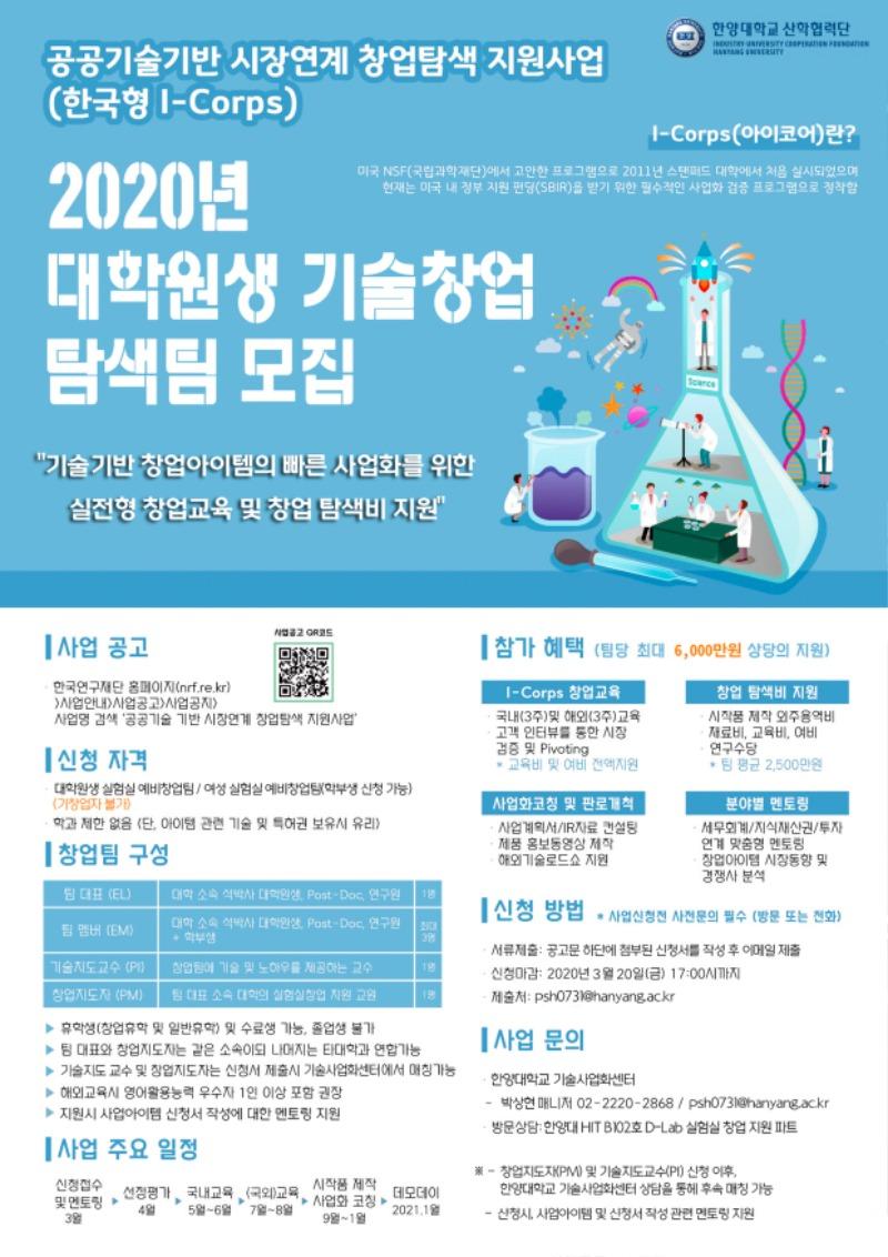 붙임5. 포스터_2020 icorps 모집_한양대학교.jpg