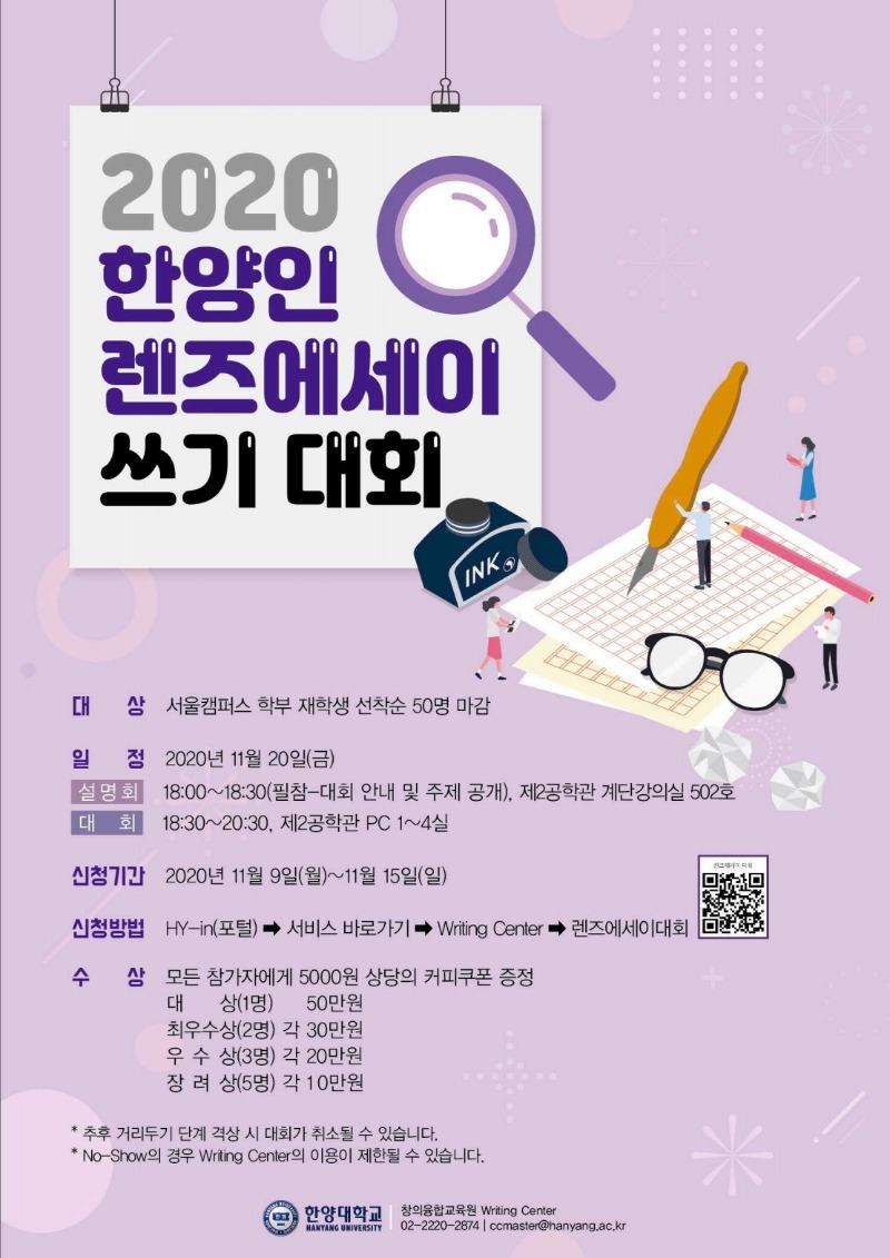 2020 한양인 렌즈에세이 홍보 포스터.pdf_page_1.jpg
