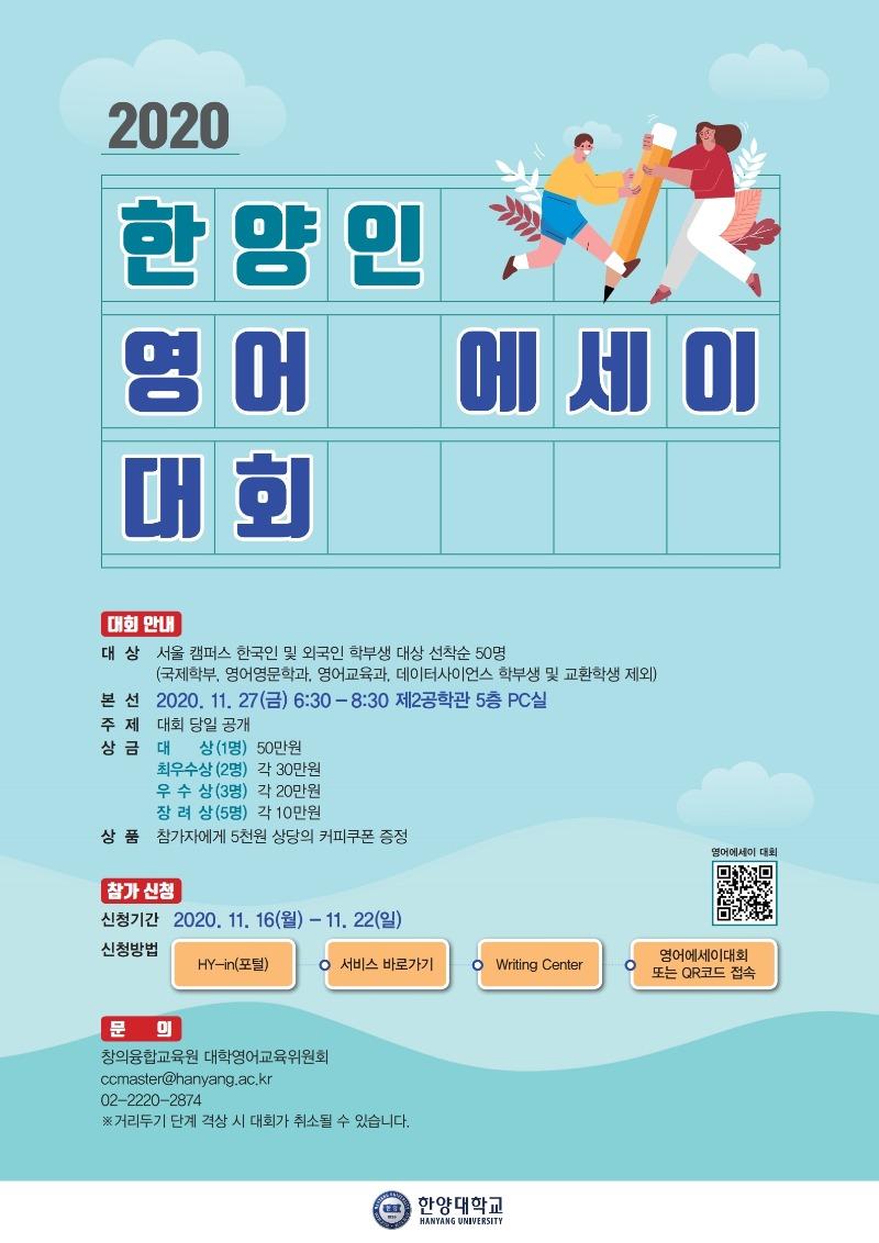 2020 한양인 영어에세이 홍보 포스터.pdf_page_1.jpg
