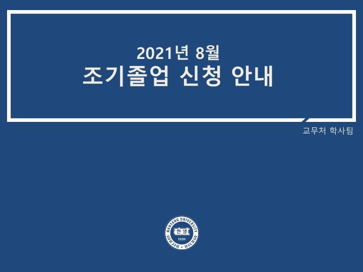 1. 2021년 8월 조기졸업 신청안내_1.jpg