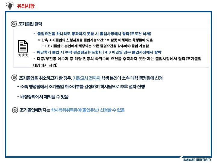 1. 2021년 8월 조기졸업 신청안내_4.jpg