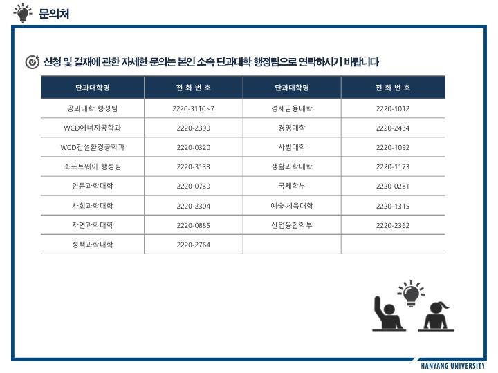 1. 2021년 8월 조기졸업 신청안내_5.jpg