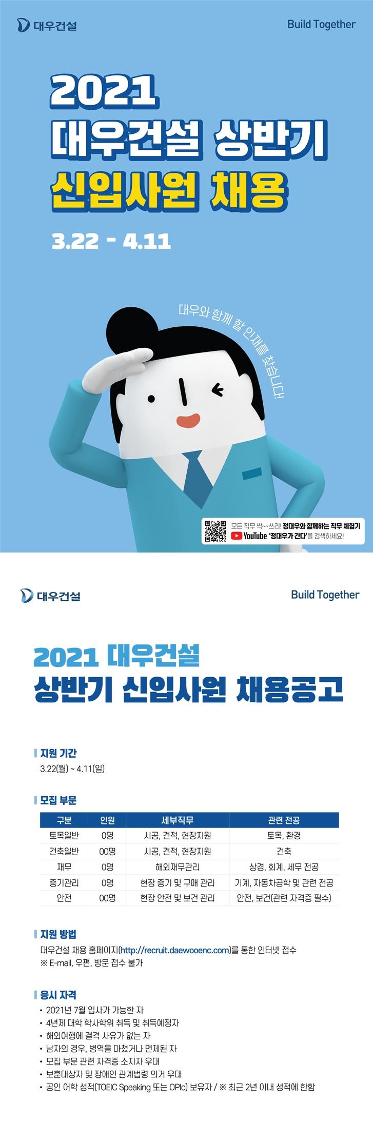 2021 대우건설 상반기 신입사원 채용 공고.jpg